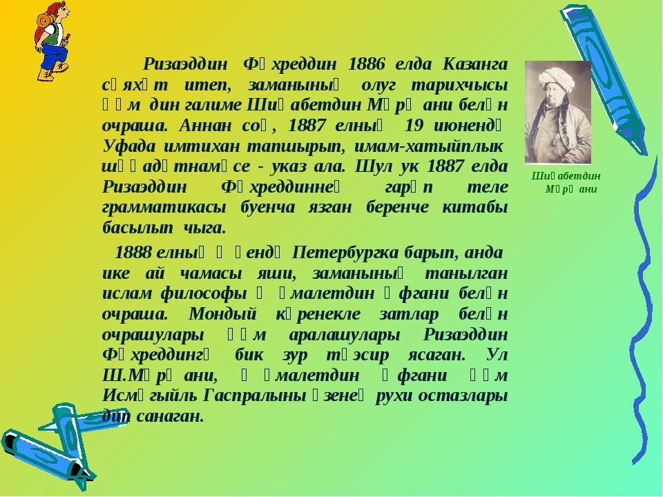 Ризаэддин Фәхреддин 1886 елда Казанга сәяхәт итеп, заманының олуг тарихчысы...