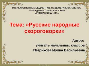 Тема: «Русские народные скороговорки» Автор: учитель начальных классов Петрик
