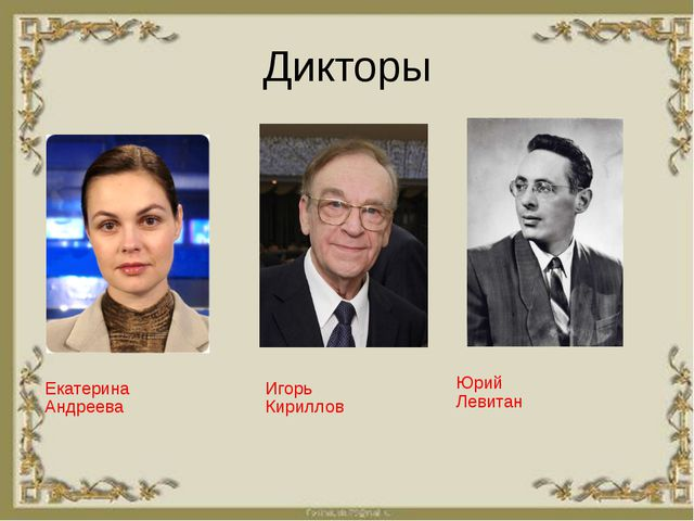 Дикторы Екатерина Андреева Игорь Кириллов Юрий Левитан