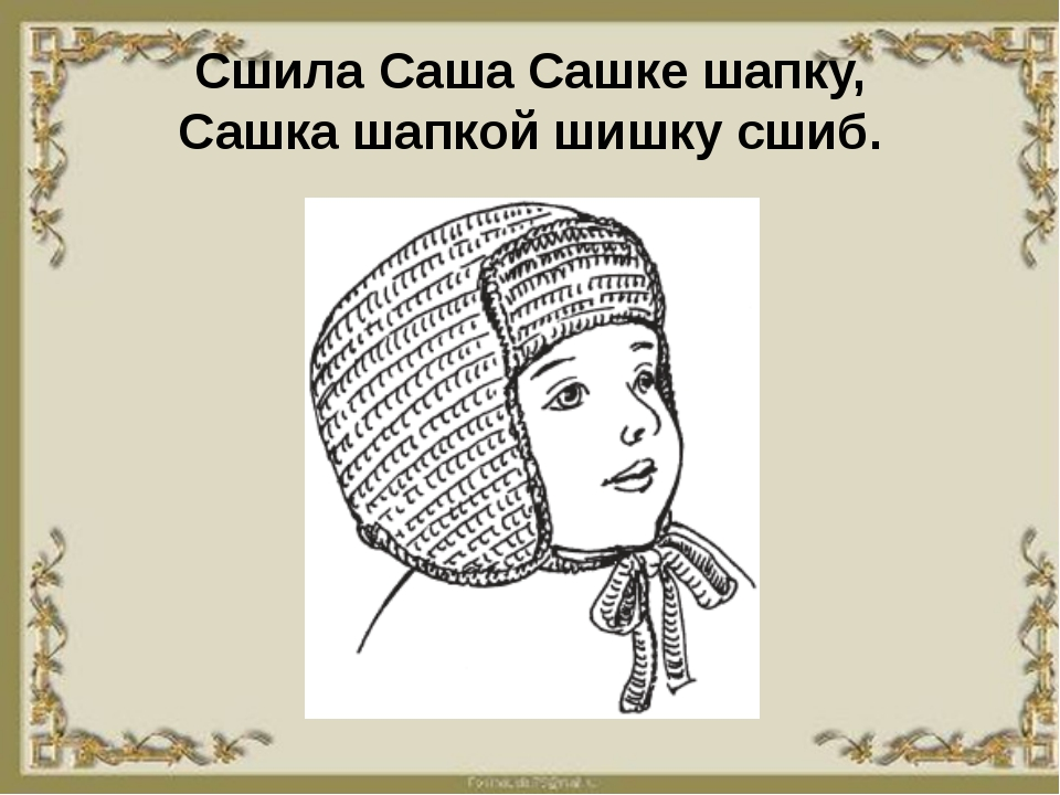 Сшила саша сашке шапку рисунок 58