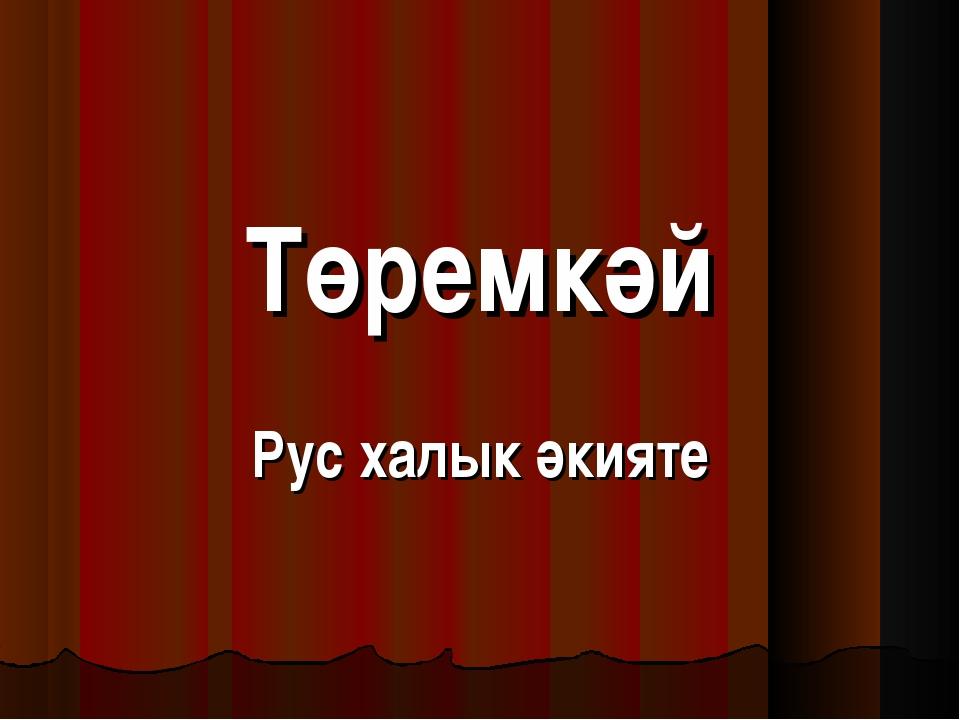 Төремкәй Рус халык әкияте
