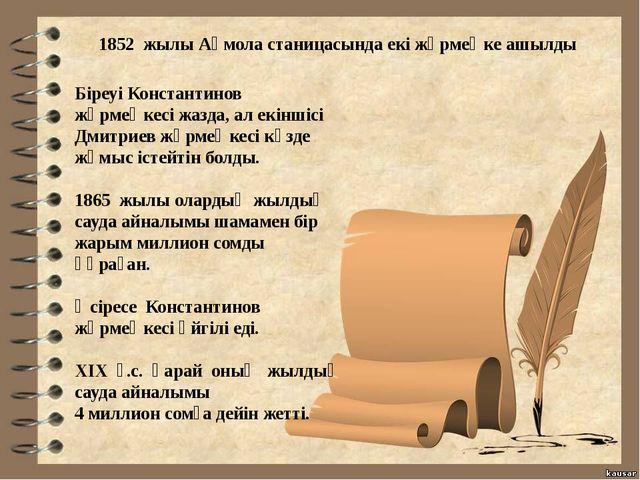 1852 жылы Ақмола станицасында екi жәрмеңке ашылды Бiреуi Константинов жәрмең...