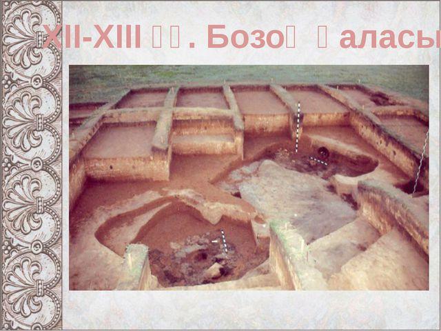 ХІІ-ХІІІ ғғ. Бозоқ қаласы