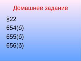 Домашнее задание §22 654(б) 655(б) 656(б)