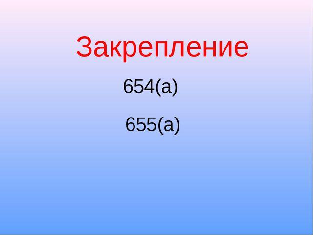 654(а) 655(а) Закрепление