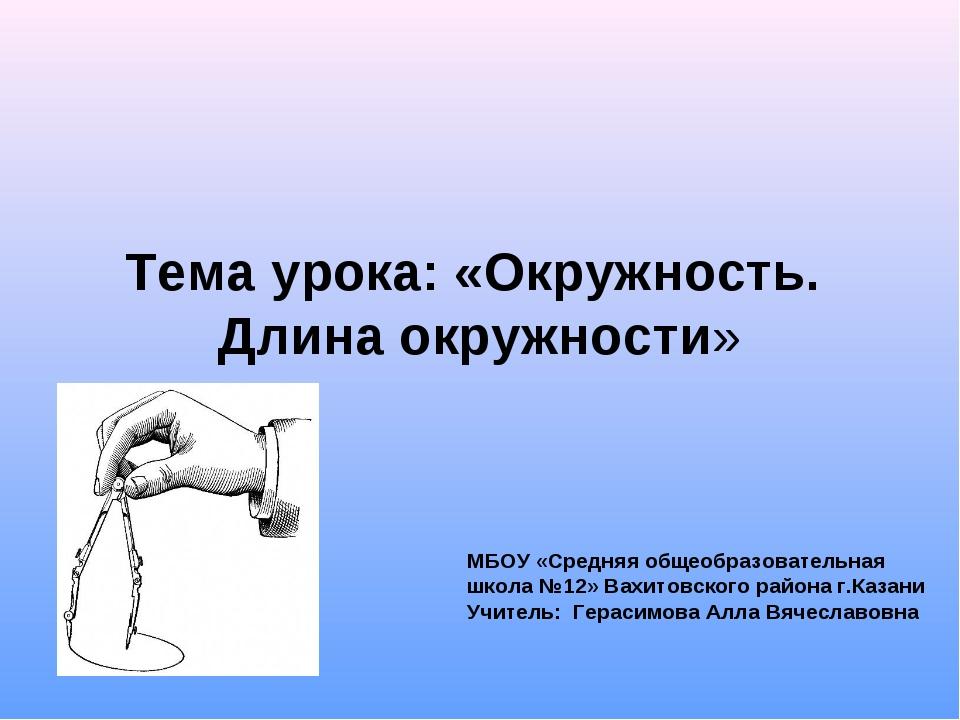 Тема урока: «Окружность. Длина окружности» МБОУ «Средняя общеобразовательная...