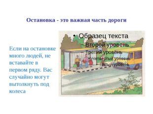 Остановка - это важная часть дороги Если на остановке много людей, не вставай