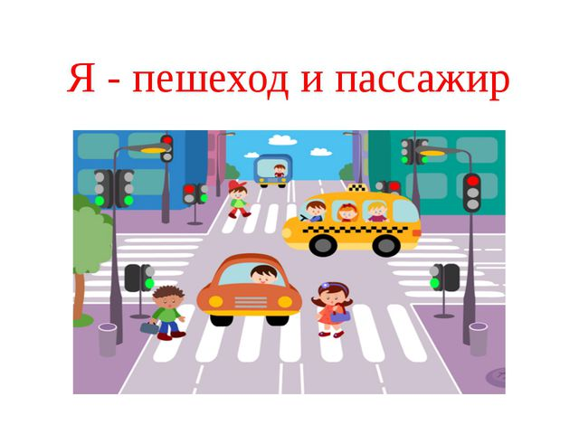 Я - пешеход и пассажир