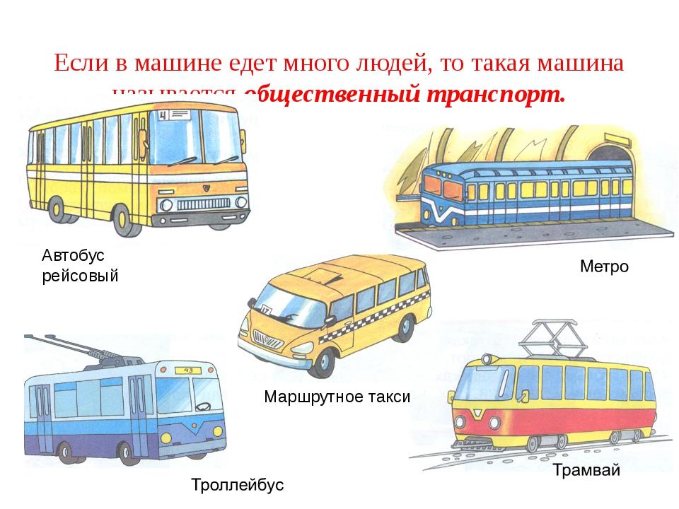 Если в машине едет много людей, то такая машина называется общественный транс...