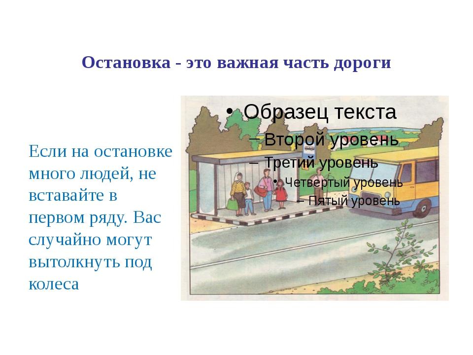 Остановка - это важная часть дороги Если на остановке много людей, не вставай...