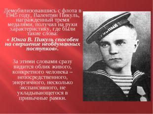 Демобилизовавшись с флота в 1945 году, Валентин Пикуль, награжденный тремя ме