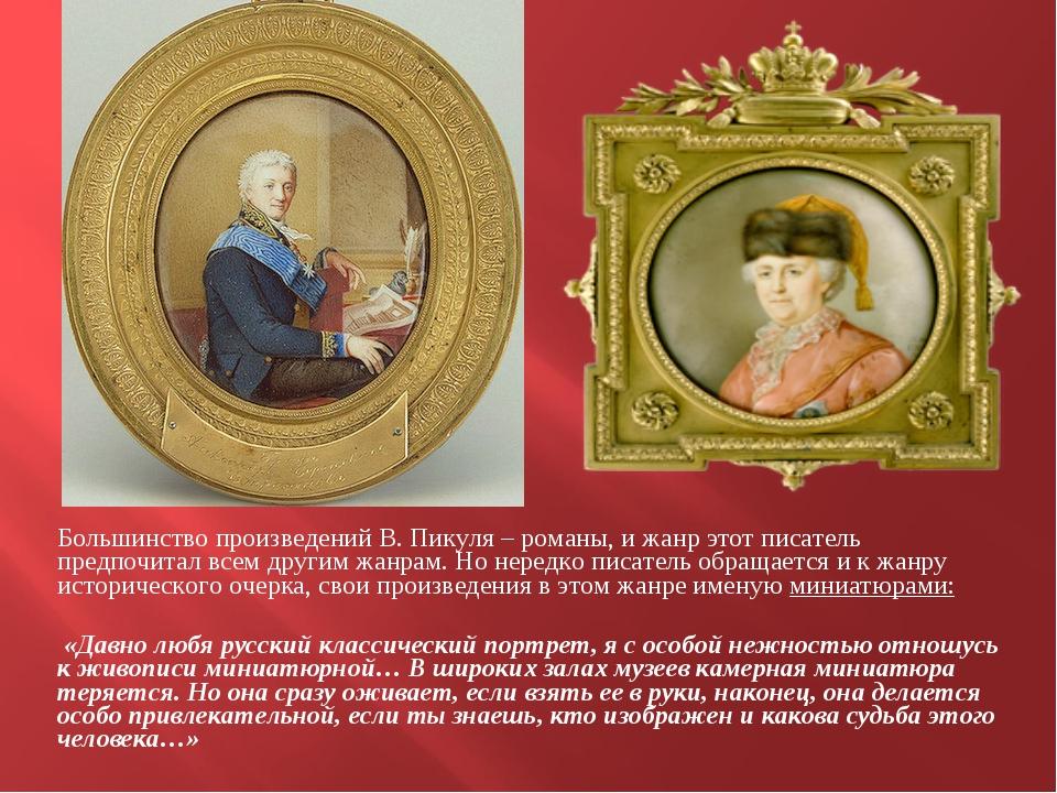 Большинство произведений В. Пикуля – романы, и жанр этот писатель предпочитал...
