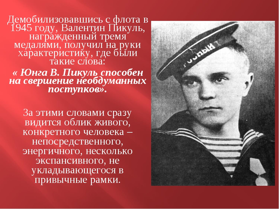 Демобилизовавшись с флота в 1945 году, Валентин Пикуль, награжденный тремя ме...