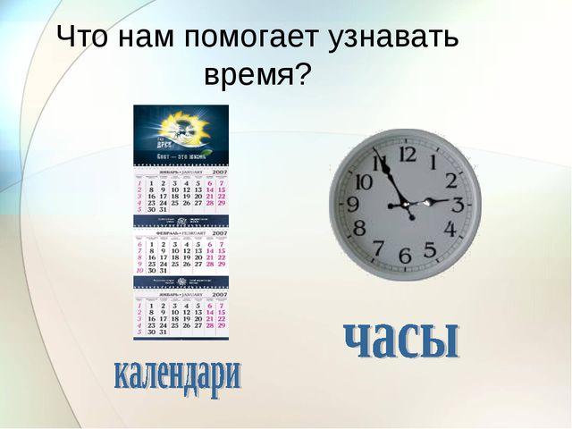 Что нам помогает узнавать время?