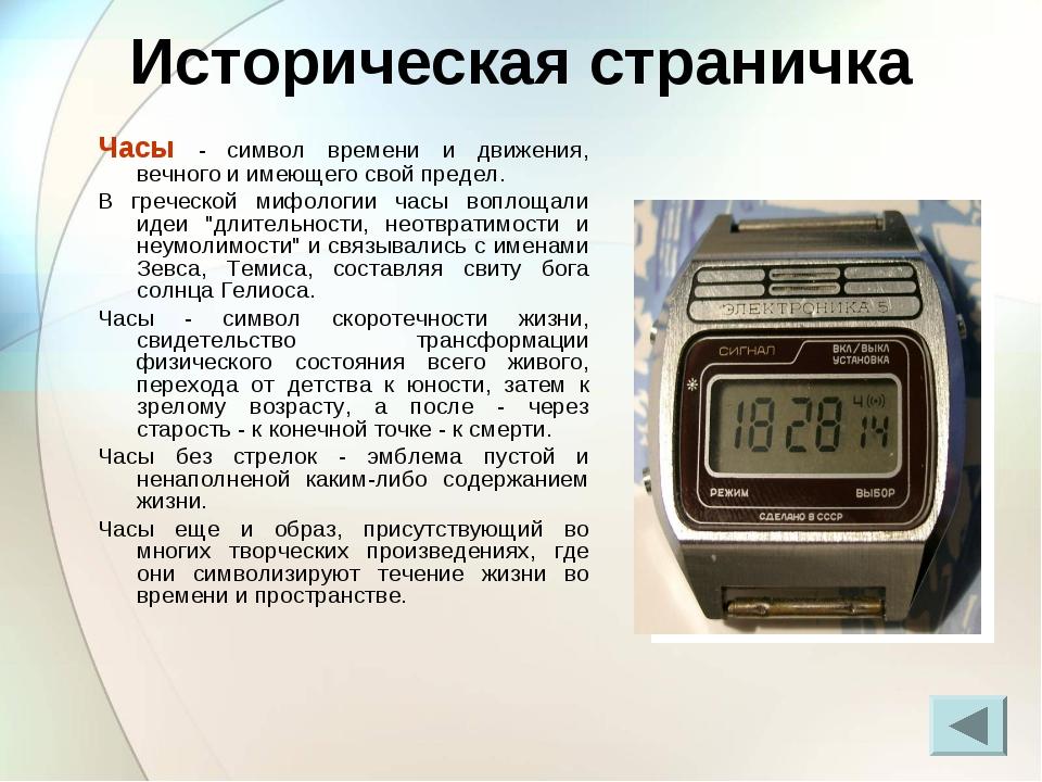 Историческая страничка Часы - символ времени и движения, вечного и имеющего с...