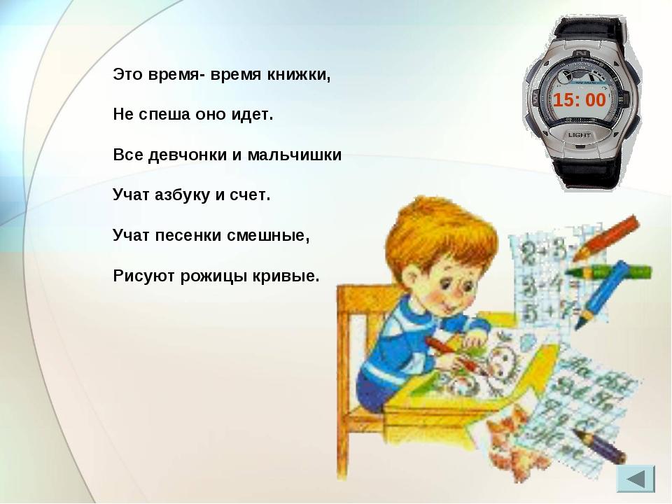 Это время- время книжки, Не спеша оно идет. Все девчонки и мальчишки Учат азб...