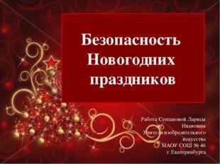 Безопасность Новогодних праздников Работа Степановой Ларисы Ивановны Учителя