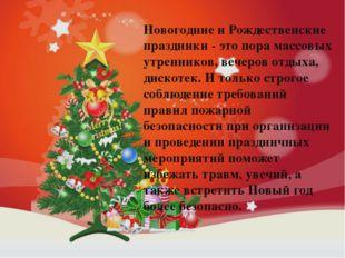 Новогодние и Рождественские праздники - это пора массовых утренников, вечеро