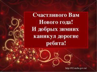 Счастливого Вам Нового года! И добрых зимних каникул дорогие ребята! http://0