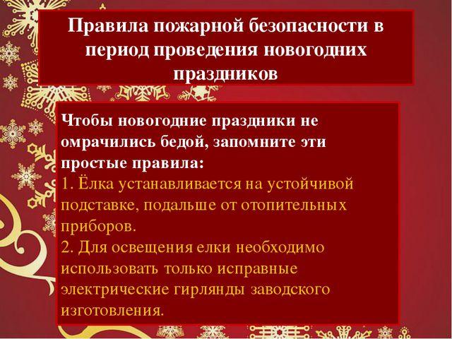 Правила пожарной безопасности в период проведения новогодних праздников Чтоб...