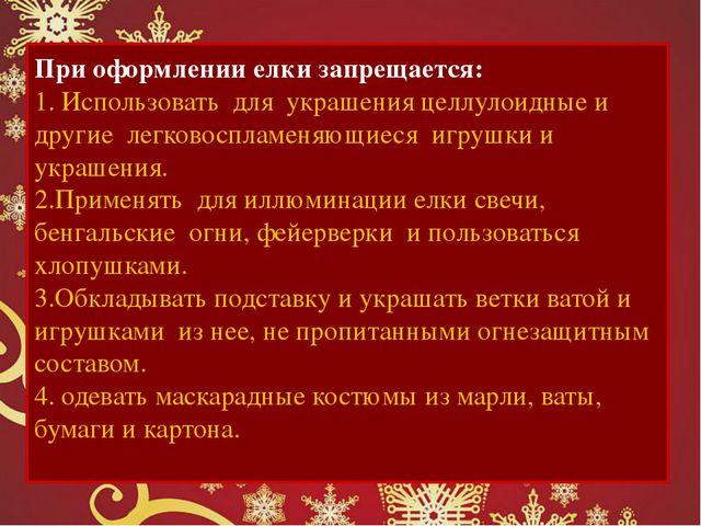 При оформлении елки запрещается: 1. Использовать для украшения целлулоидные...