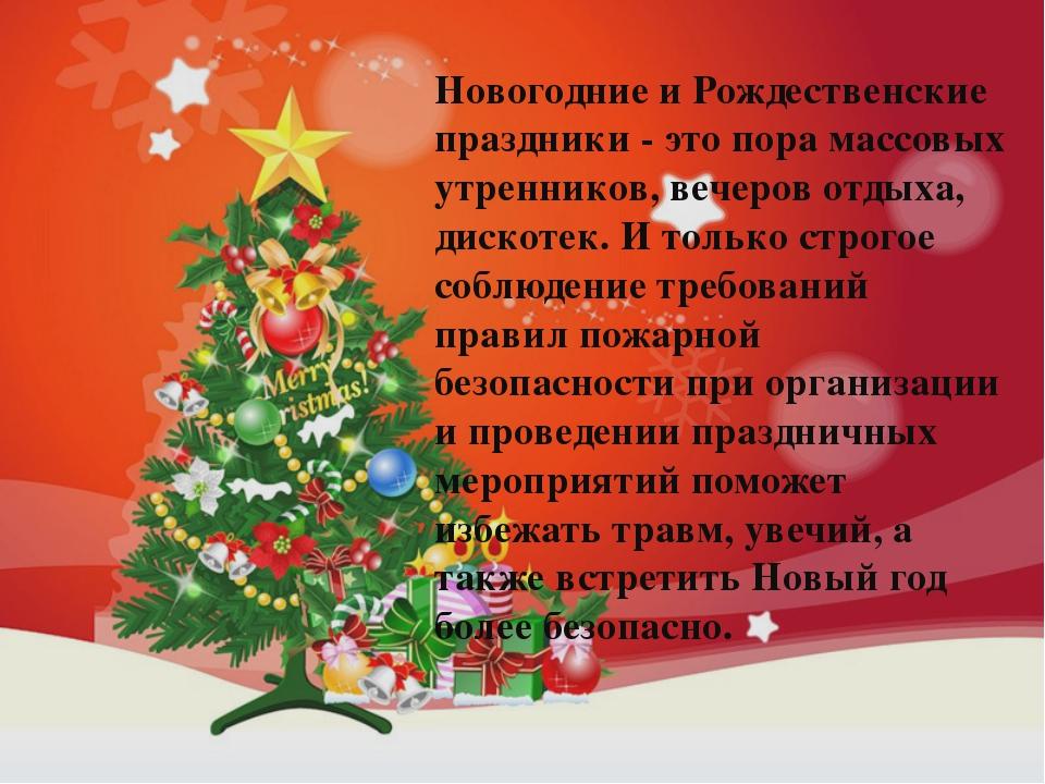 Новогодние и Рождественские праздники - это пора массовых утренников, вечеро...