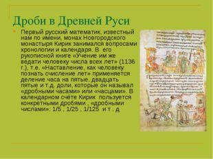 Дроби в Древней Руси Первый русский математик, известный нам по имени, монах