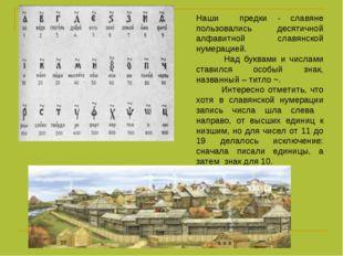 Наши предки - славяне пользовались десятичной алфавитной славянской нумерацие