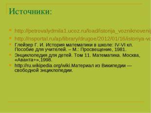 Источники: http://petrovalydmila1.ucoz.ru/load/istorija_vozniknovenija_drobej