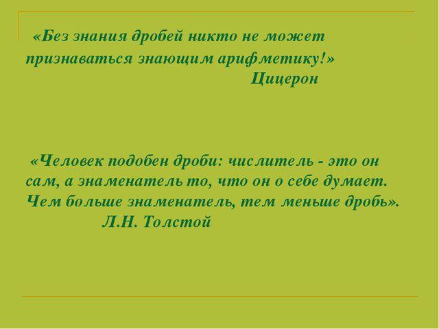 «Без знания дробей никто не может признаваться знающим арифметику!» Цицерон...
