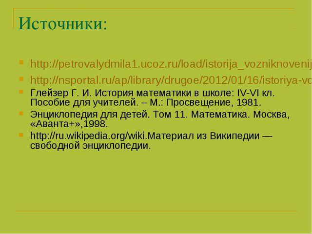 Источники: http://petrovalydmila1.ucoz.ru/load/istorija_vozniknovenija_drobej...