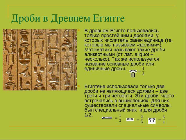 Дроби в Древнем Египте В древнем Египте пользовались только простейшими дробя...