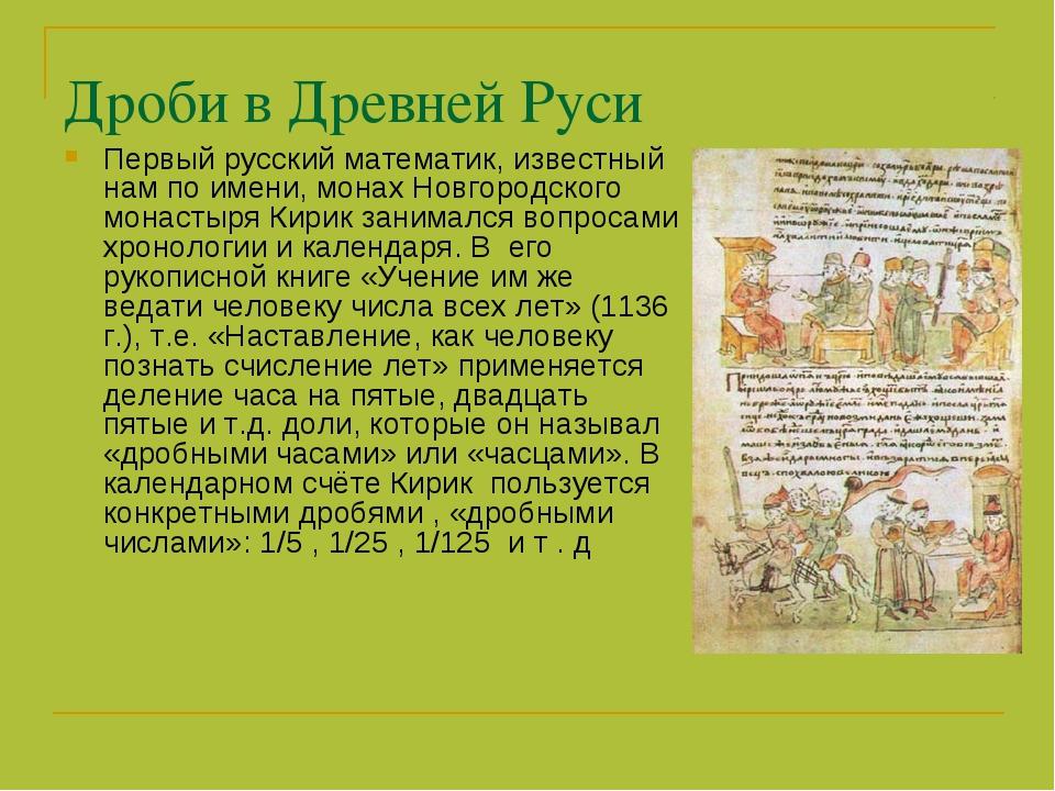 Дроби в Древней Руси Первый русский математик, известный нам по имени, монах...