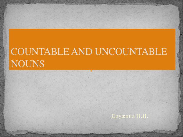 Дружина Н.И. COUNTABLE AND UNCOUNTABLE NOUNS