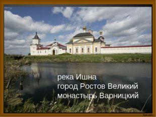 река Ишна город Ростов Великий монастырь Варницкий