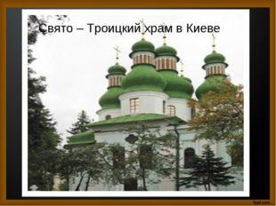 Свято – Троицкий храм в Киеве