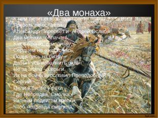 «Два монаха» К нам летит сквозь годы свет, Яркость не ослабла: Александр Пере