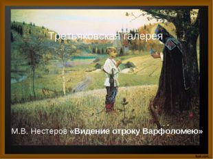 М.В. Нестеров «Видение отроку Варфоломею» Третьяковская галерея