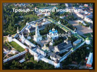 Троице – Сергиев монастырь Маковец
