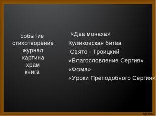 событие стихотворение журнал картина храм книга «Два монаха» Куликовская бит
