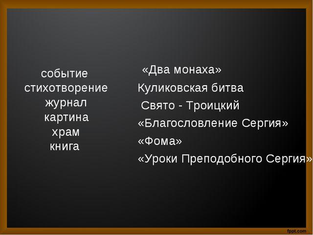 событие стихотворение журнал картина храм книга «Два монаха» Куликовская бит...