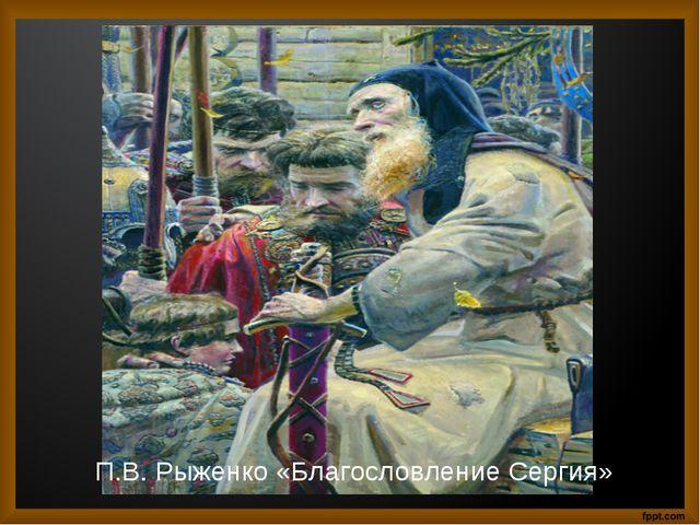 П.В. Рыженко «Благословление Сергия»