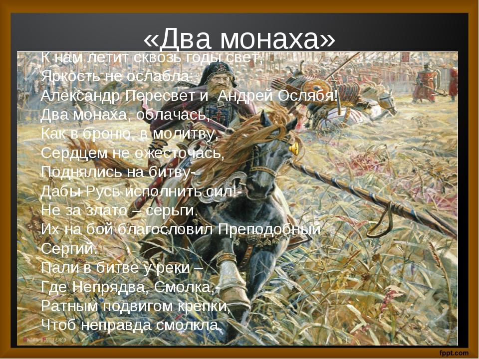 «Два монаха» К нам летит сквозь годы свет, Яркость не ослабла: Александр Пере...