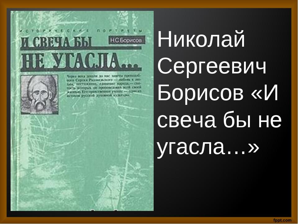 Николай Сергеевич Борисов «И свеча бы не угасла…»