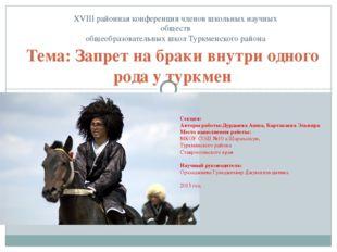 Тема: Запрет на браки внутри одного рода у туркмен XVIII районная конференция