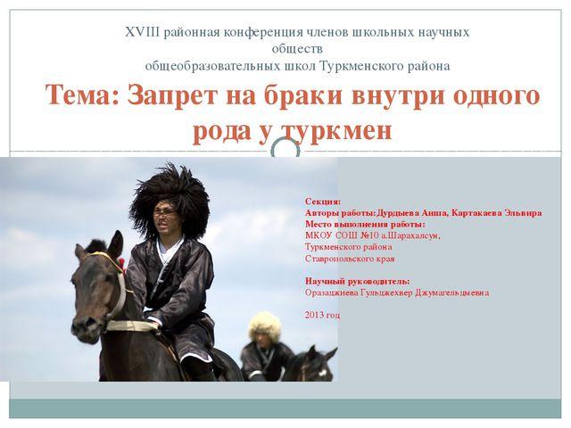 Тема: Запрет на браки внутри одного рода у туркмен XVIII районная конференция...
