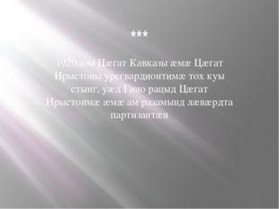 *** 1920 азы Цæгат Кавказы æмæ Цæгат Ирыстоны урсгвардионтимæ тох куы стынг,