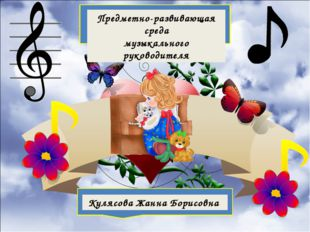Предметно-развивающая среда музыкального руководителя Кулясова Жанна Борисовна