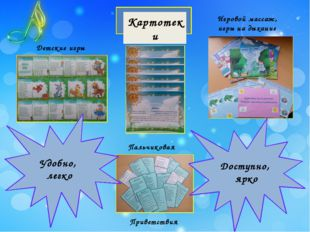 Картотеки Детские игры Пальчиковая гимнастика Игровой массаж, игры на дыхани