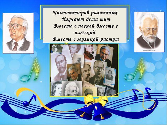 Композиторов различных Изучают дети тут Вместе с песней вместе с пляской Вме...